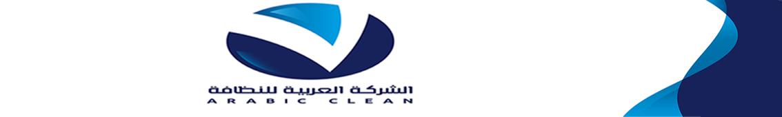 الشركه العربيه للنظافه
